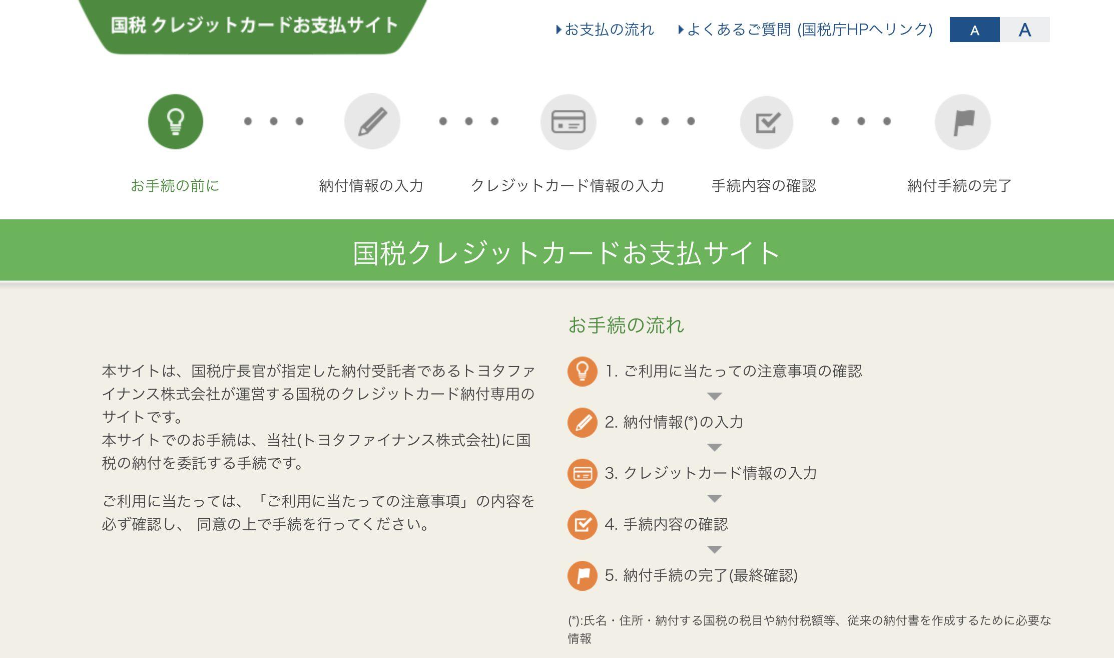 お支払サイト